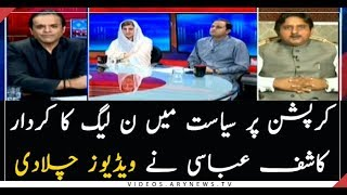 How PMLN was involved in political victimization?