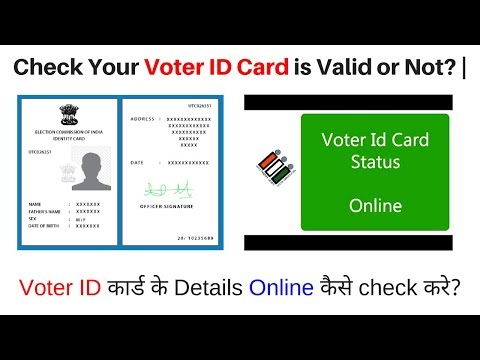 Check Your Voter ID Card is Valid or Not? | Voter ID कार्ड के Details Online कैसे check करे?