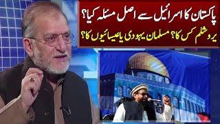 Pakistan-Israil Real Problem | Orya Maqbool Jan | Harf e Raaz