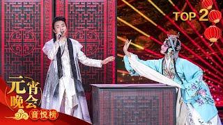 [2017央视元宵晚会]歌曲《刚好遇见你》 演唱:李玉刚 | CCTV春晚