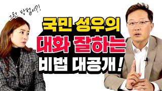 국민 성우 안지환의 대화 잘하는 비법 대공개!ㅣ약사 제니의 드럭스토어