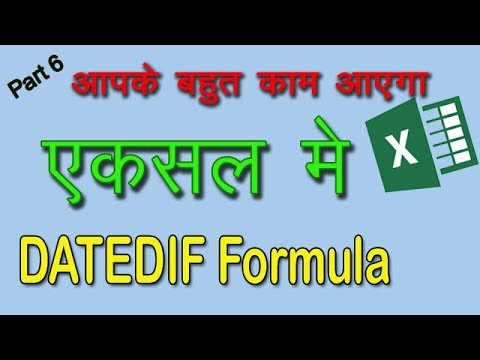 How to use DATEDIF function in Excel (Hindi)