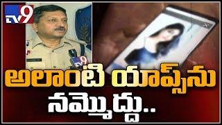 Additional DGP Raghuveer on online sex racket in Hyderabad - TV9