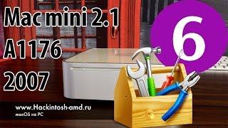 Стоит ли покупать Mac mini 2 1 A1176 2007 сейчас в 2019 году  Часть