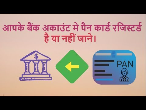 How to know pancard is registered with bank account