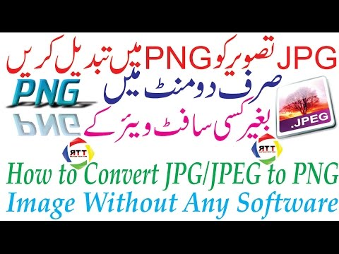 How to Convert JPG/JPEG to PNG Image Without Any Software in Hindi/Urdu