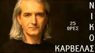 Nikos Karvelas - 25 Ores