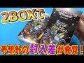 【ポケカ】神箱と〇〇箱…!?本日発売『ウルトラシャイニー』2BOX開封!【開封動画】