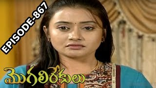 Episode 867 | 14-06-2019 | MogaliRekulu Telugu Daily Serial | Srikanth Entertainments | Loud Speaker