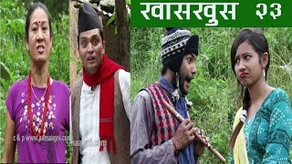 Nepali Comedy Khas Khus 23 (1 september 2016)by www.aamaagni.com