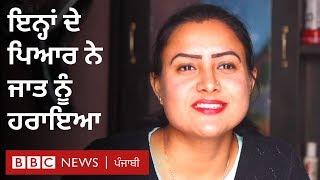 Caste in Punjab: 'ਵਿਆਹ 'ਚ ਸਾਰੇ ਚਾਅ ਅਧੂਰੇ ਰਹਿ ਗਏ ਪਰ... ਪਿਆਰ ਜਾਤ ਤੋਂ ਉੱਪਰ' I BBC NEWS PUNJABI