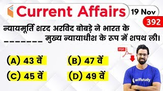 5:00 AM - Current Affairs 2019 | 19 Nov 2019 | Current Affairs Today | wifistudy