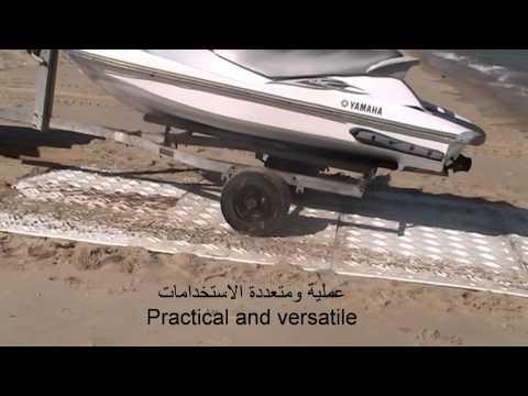 DuraDeck Matting System as a boat ramp ألواح دورادك للطرق المؤقتة