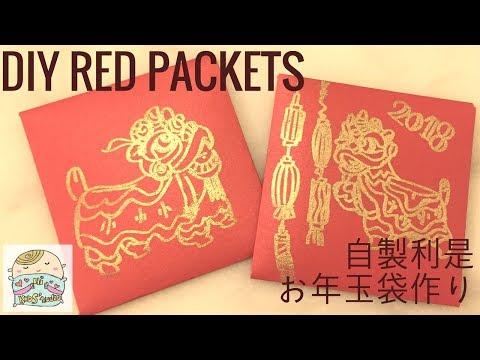 DIY CNY Red packets with Heat Embossing 農歷新年紅包利是制作 お年玉袋作りCNY Decor Crafts
