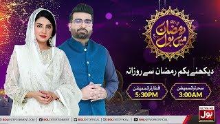 Ramazan Mein BOL | Promo | Ramzan Transmission | BOL Entertainment