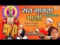 Sant Savatamali Marathi Movie Sumeet Music