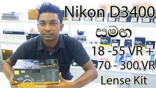 Nikon D3400 and 18 - 55 VR + 70 - 300 VR Lens Kit