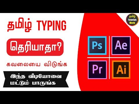 How to Type Tamil in Photoshop Tamil Tutorials World_HD