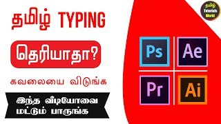 How to type Vanavil Avvaiyar Font by using NHM Writer - The
