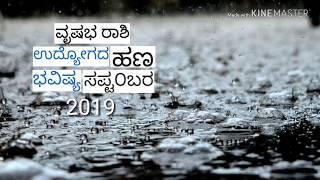 Meena rashi bhavishya February 2019 kannada