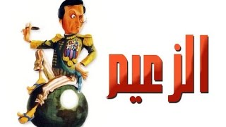 #x202b;مسرحية الزعيم - Masrahiyat El Zaeem#x202c;lrm;