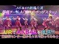 VRでAKB48を体感‼ 劇場公演を最前列センター席からVRで撮ってみた!(岡部チームA「憧れのポップスター」) / AKB48[公式]