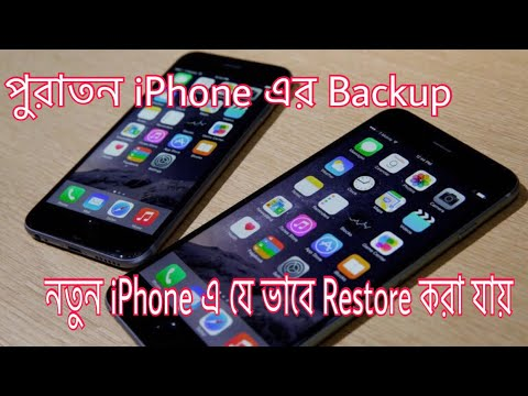 How to restore backup from old iPhone to new iPhone [ Bangla ] । [আইফোন টিপস]