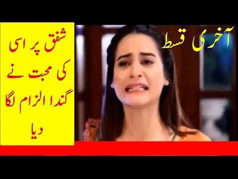 Last Episode Promo Ghar Titli Ka Par Shafaq Ki Qismat Pe Rona Aagya