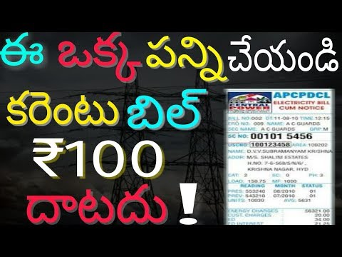 How to reduce current bill and save money | reduce electricity bill | reduce power | in telugu