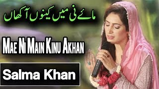 Salma Khan | Mae Ni Main Kinu Akhan | Naat | Ramadan 2018 | Aplus
