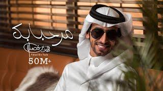 فهد بن فصلا - مرحبا بك (حصرياً) | 2020