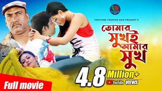 Tumar Shukhai Amar Shukh - তোমার সুখই আমার সুখ । Bangla Movie । Chadni, Shuvo, Kabila | Protune