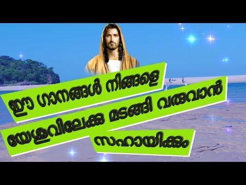 യേശുവിലേക്കു മടങ്ങി വരുവാൻ സഹായിക്കുന്ന ഗാനങ്ങൾ # Evergreen christian songs malayalam for repent