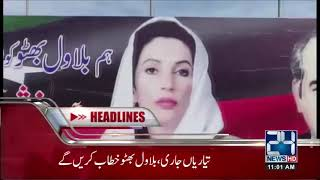 News Headlines | 11:00 AM | 24 March 2018 | 24 News HD