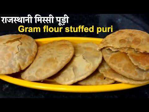 Missi puri recipe in hindi | Besan ki puri | Rajasthani masala puri|holi special