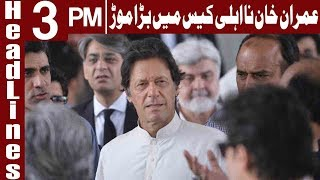 Big Twist in Disqualification Case Against Imran Khan | Headlines 3 PM |16 August 2018| Express News