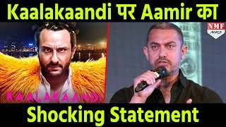 Kaalakaandi देखने के बाद Aamir ने दे डाला Shocking Statement