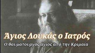 11 Ιουνίου: Άγιος Λουκάς ο Ιατρός -  Ο θαυματουργός άγιος από την Κριμαία