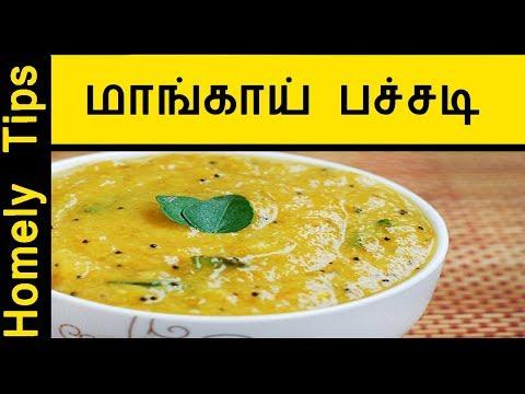 மாங்காய் பச்சடி manga pachadi or mangai pachadi in Tamil | Homely tips