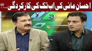 Performance of New Chairman PCB | Sports Page | 16 November 2018 | Express News