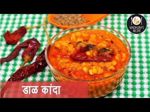 चमचमीत डाळ कांदा | How to make Dal Kanda | Spicy Dal Recipe | MadhurasRecipe | Ep - 383