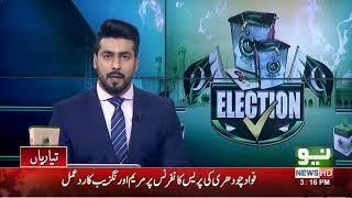 News Bulletin | 03:00 PM | 18 June 2018 | Neo News HD