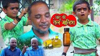 "CHOTU DADA KI TEL MAALISH|""छोटू दादा की तेल मालिश""|Khandeshi Comedy|Chotu Dada Comedy"
