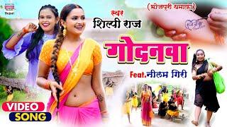 VIDEO   गोदनवा   #Shilpi Raj का एक और नया धमाका  #Neelam Giri   Godanwa   Bhojpuri New Song 2021