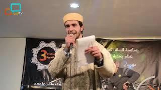 #x202b;مهرجان با شيخ للسنة الأمازيغية الدورة 3#x202c;lrm;