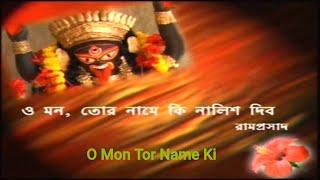 O Mon Tor Name Ki - Srikanto Acharya - Bengali Popular Songs