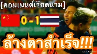 คอมเมนต์ชาวเวียดนามและอินโด หลังชนาธิปยิงให้ทีมชาติไทย บุกไปชนะจีนถึงถิ่น ในฟุตบอลไชน่า คัพ