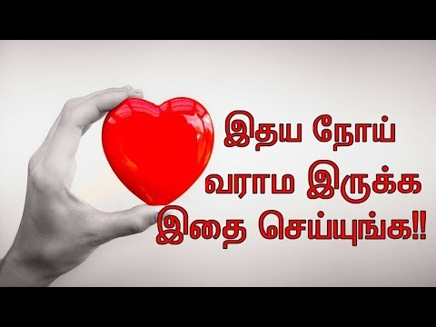 how to avoid heart problems in tamil| Sign of heart problem| how to prevent | tamil health tips
