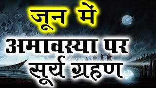 SURYA GRAHAN AMAVASYA JUNE 2019 DATES AND TIME सूर्य ग्रहण 2019