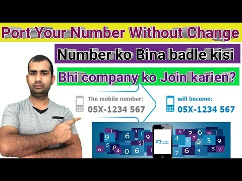 Saudi Arabia|Port your Number without change|Apne number ko change kiye bagair transfer kar sakte ha